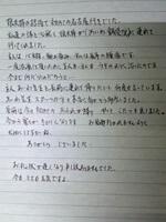 お手紙を頂きましたのイメージ